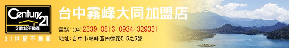 21世紀不動產台中霧峰大同加盟店